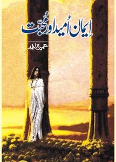 Iman-Umeed-Aur-Mohabbat_