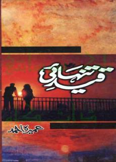Qaid-e-Tanhai drama