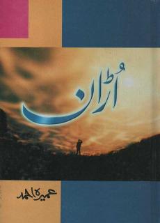 Uraan-by-Umaira-ahmad