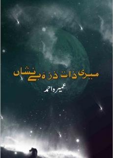 meri-zaat-zara-e-beneshaan
