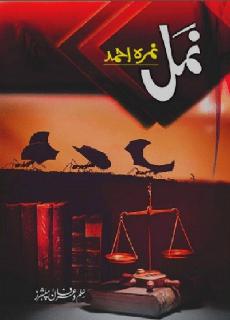 Namal-By-Nimra-Ahmad