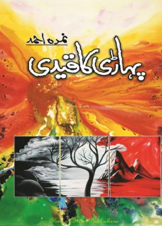 Pahari-Ka-Qaidi