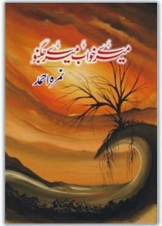 mere-Khawab-Mere-Jugnu-by-Nimra-
