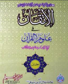 al atqan fee aloom ul quran